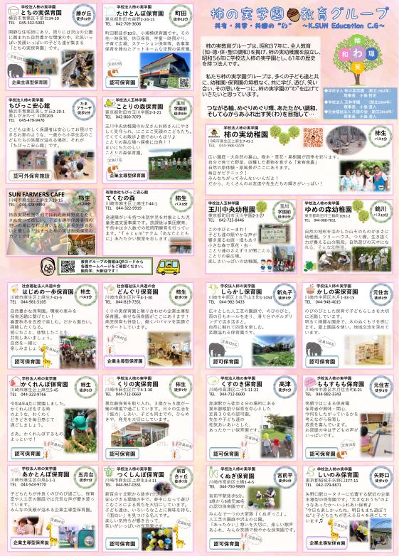 柿の実学園